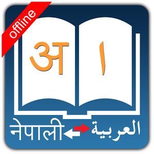 Nepali Arabic Dictionary