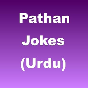 Pathan Funny Jokes in Urdu